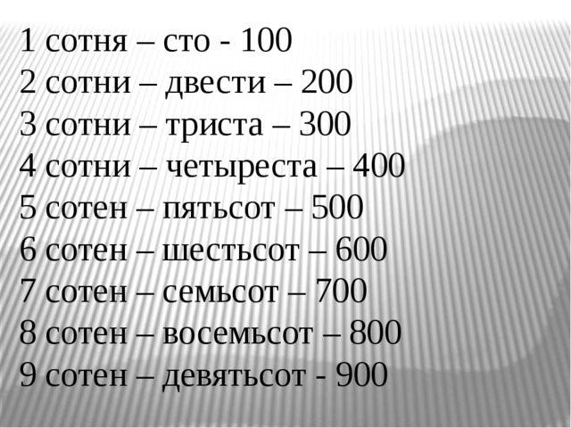 1 сотня – сто - 100 2 сотни – двести – 200 3 сотни – триста – 300 4 сотни – ч...