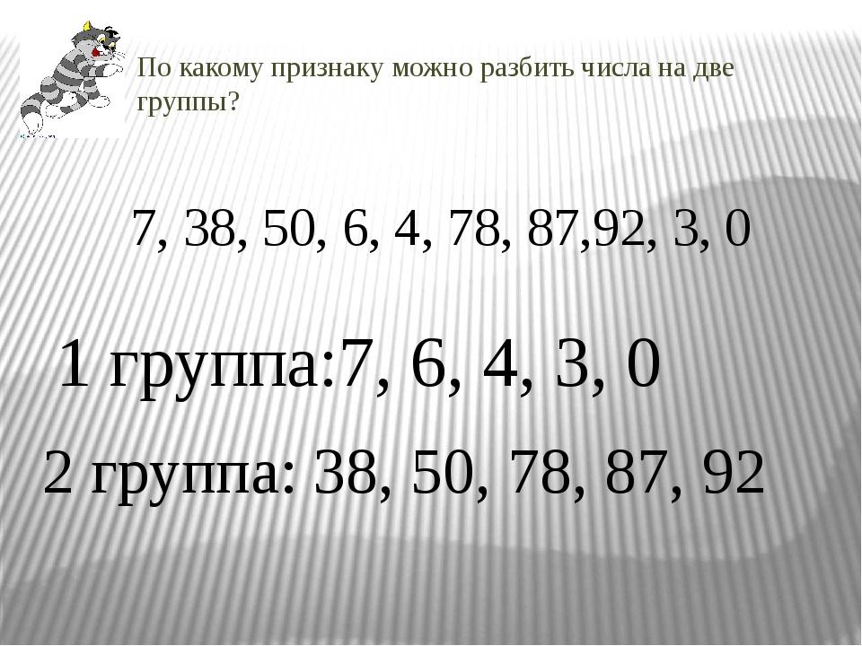 По какому признаку можно разбить числа на две группы? 7, 38, 50, 6, 4, 78, 87...