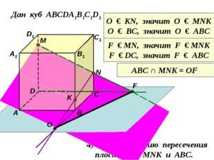 Дан куб АВСDA1B1C1D1. D1 D С1 С В1 В А1 А M Точка М лежит на ребре DD1 N Точк