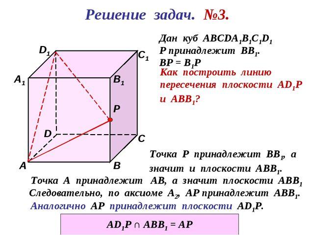 D1 В А D С1 С В1 Р А1 Решение задач. №3. Дан куб АВСDА1В1С1D1 Р принадлежит В...
