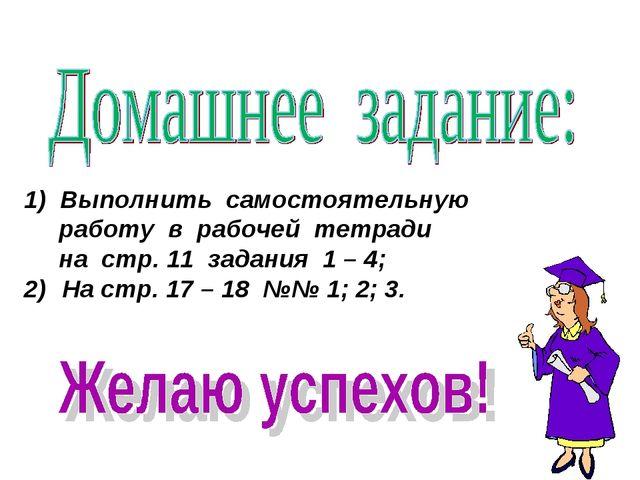 1) Выполнить самостоятельную работу в рабочей тетради на стр. 11 задания 1 –...