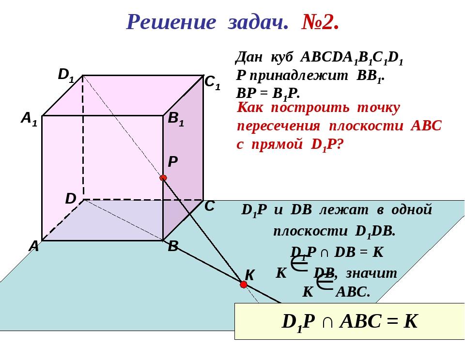 D1 В А D С1 С В1 Р А1 Решение задач. №2. Дан куб АВСDА1В1С1D1 Р принадлежит В...