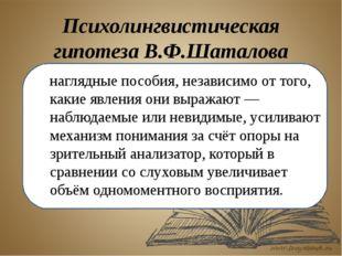 Психолингвистическая гипотеза В.Ф.Шаталова наглядные пособия, независимо от