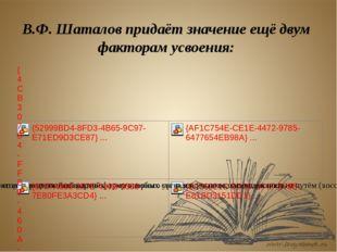 В.Ф. Шаталов придаёт значение ещё двум факторам усвоения: