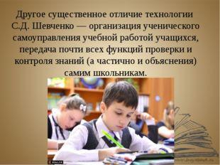 Другое существенное отличие технологии С.Д. Шевченко — организация ученическо