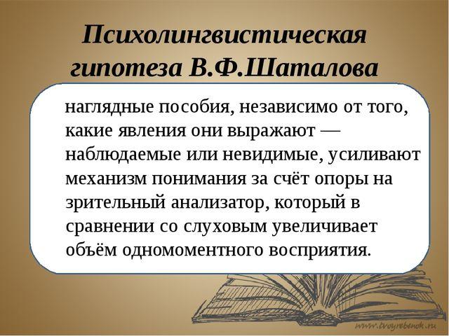 Психолингвистическая гипотеза В.Ф.Шаталова наглядные пособия, независимо от...