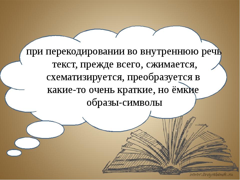 при перекодировании во внутреннюю речь текст, прежде всего, сжимается, схема...