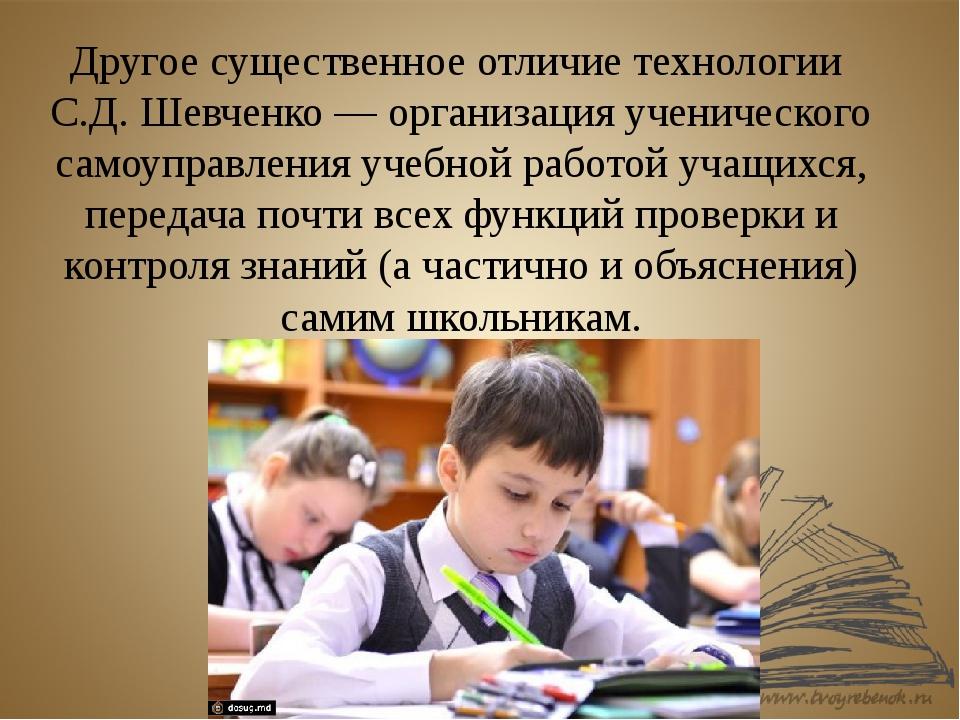 Другое существенное отличие технологии С.Д. Шевченко — организация ученическо...