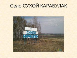 Село СУХОЙ КАРАБУЛАК