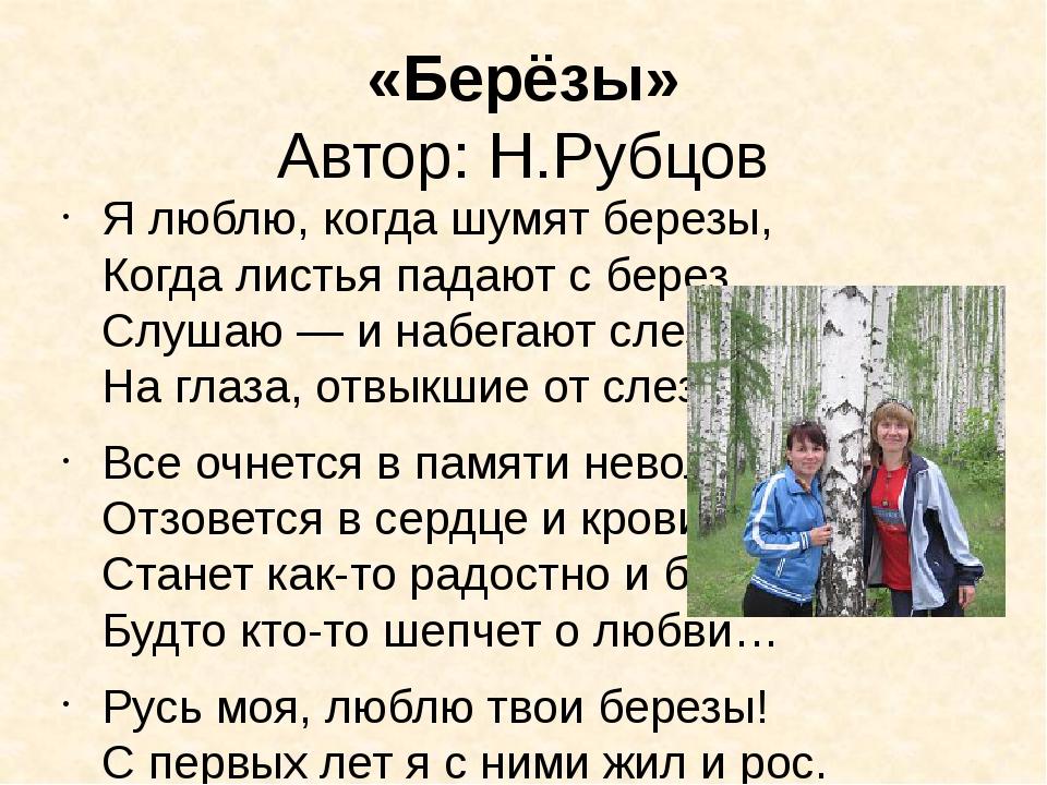 «Берёзы» Автор: Н.Рубцов Я люблю, когда шумят березы, Когда листья падают с б...