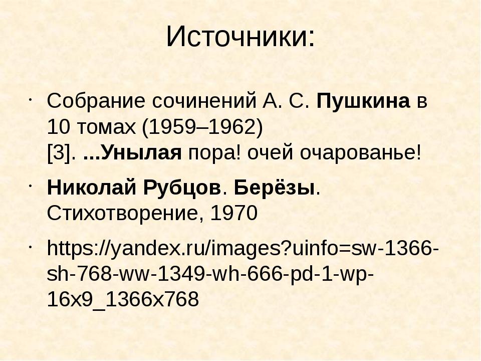 Источники: Собрание сочинений А. С.Пушкинав 10 томах(1959–1962)[3]....Уны...
