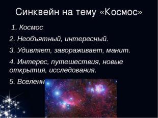 Синквейн на тему «Космос» 1. Космос 2. Необъятный, интересный. 3. Удивляет,