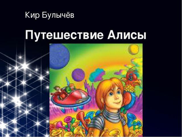 Кир Булычёв Путешествие Алисы (Кустики)