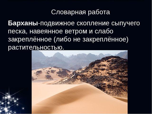 Словарная работа Барханы-подвижное скопление сыпучего песка, навеянное ветро...