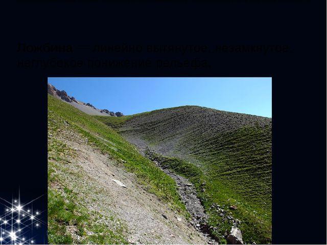 положительная форма рельефа; подвижное скопление сыпучегопеска, навеянное в...