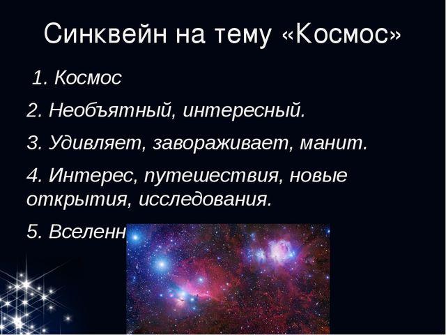 Синквейн на тему «Космос» 1. Космос 2. Необъятный, интересный. 3. Удивляет,...