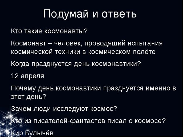 Подумай и ответь Кто такие космонавты? Космонавт – человек, проводящий испыта...