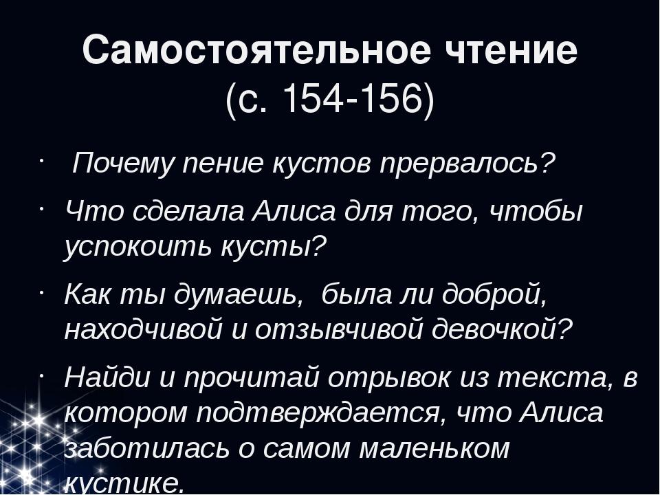 Самостоятельное чтение (с. 154-156)  Почему пение кустов прервалось? Ч...