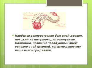 Наиболее распространен был змей-дракон, похожий на полукрокодила-полузмею. Во