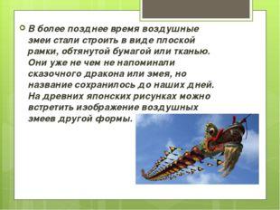 В более позднее время воздушные змеи стали строить в виде плоской рамки, обтя