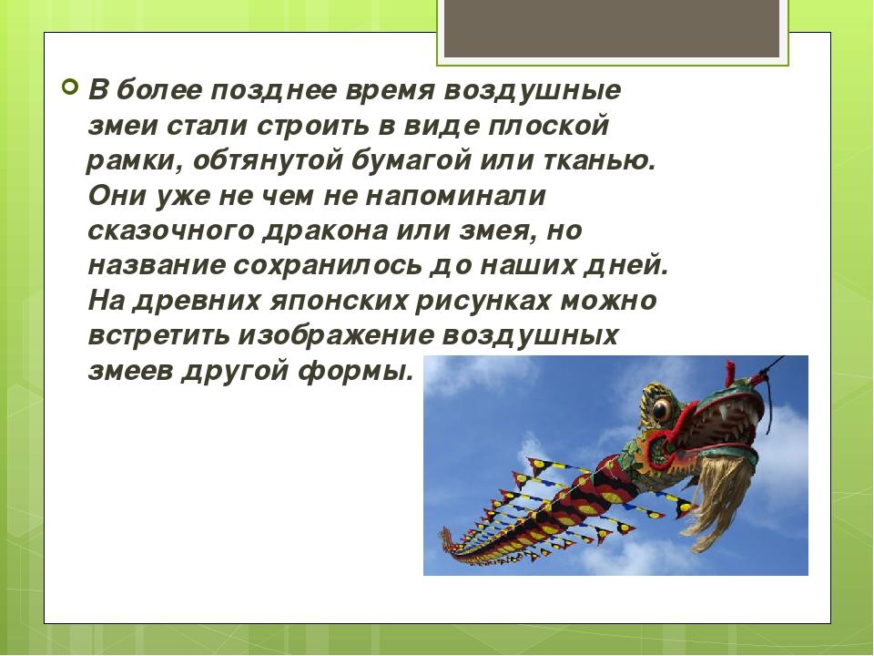 В более позднее время воздушные змеи стали строить в виде плоской рамки, обтя...
