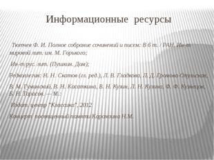 Информационные ресурсы Тютчев Ф. И. Полное собрание сочинений и писем: В 6 т