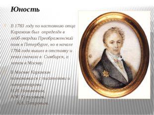 В 1783 году по настоянию отца Карамзин был определён в лейб-гвардии Преображе