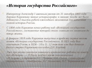 Император Александр I именным указом от 31 октября 1803 года даровал Карамзин