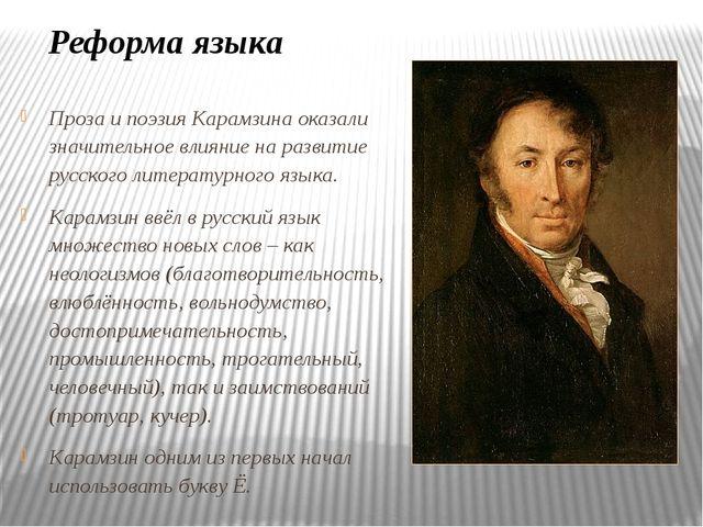 Проза и поэзия Карамзина оказали значительное влияние на развитие русского ли...