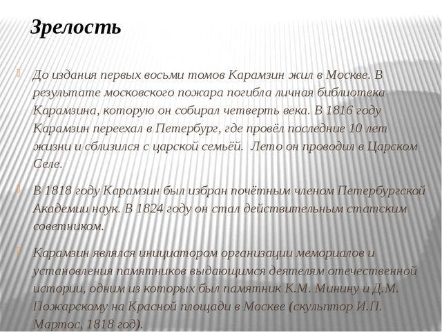 До издания первых восьми томов Карамзин жил в Москве. В результате московског...