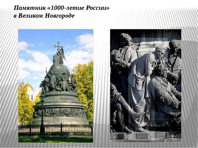 Памятник «1000-летие России» в Великом Новгороде