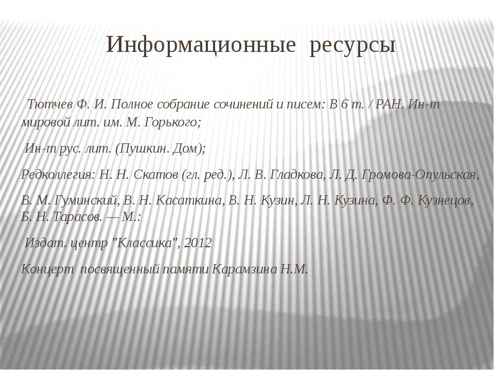 Информационные ресурсы Тютчев Ф. И. Полное собрание сочинений и писем: В 6 т...