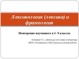 Повторение изученного в 5- 9 классах Кузнецова Т.С., учитель русского языка и