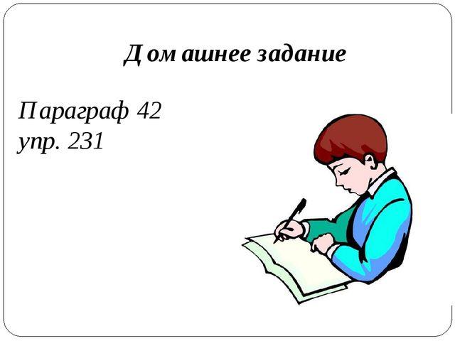 Параграф 42 упр. 231 Домашнее задание