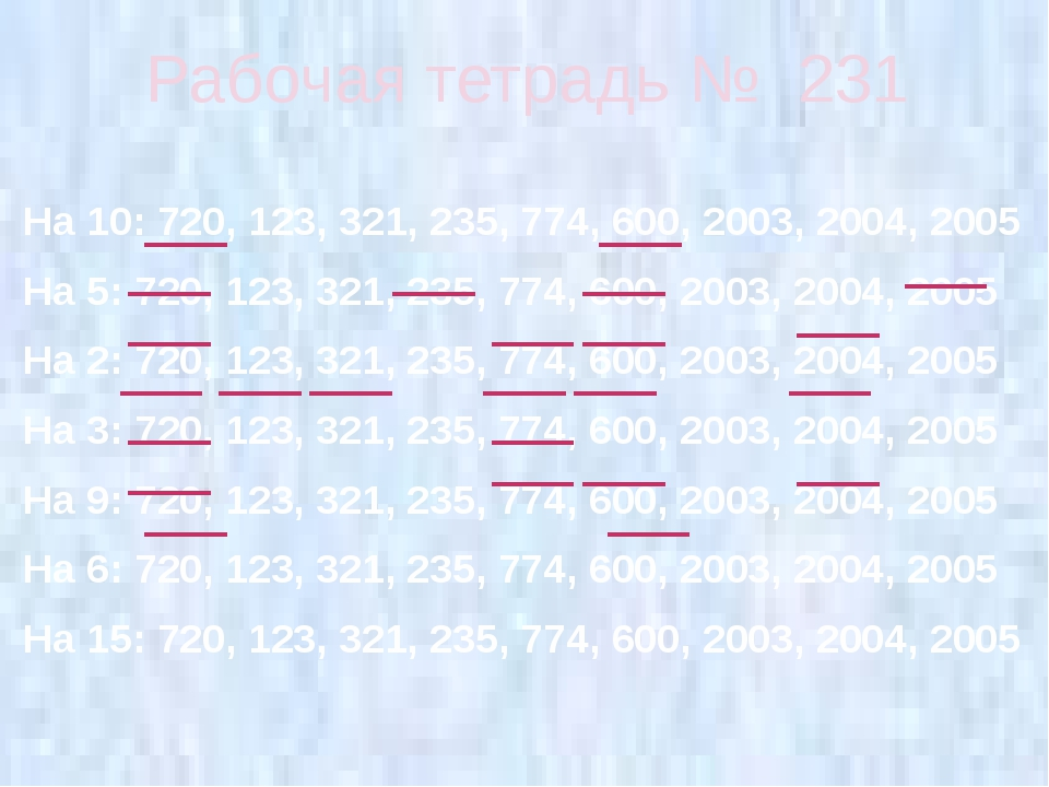 Рабочая тетрадь № 231 На 10: 720, 123, 321, 235, 774, 600, 2003, 2004, 2005 Н...