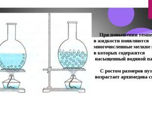 При повышении температуры в жидкости появляются многочисленные мелкие пузырь