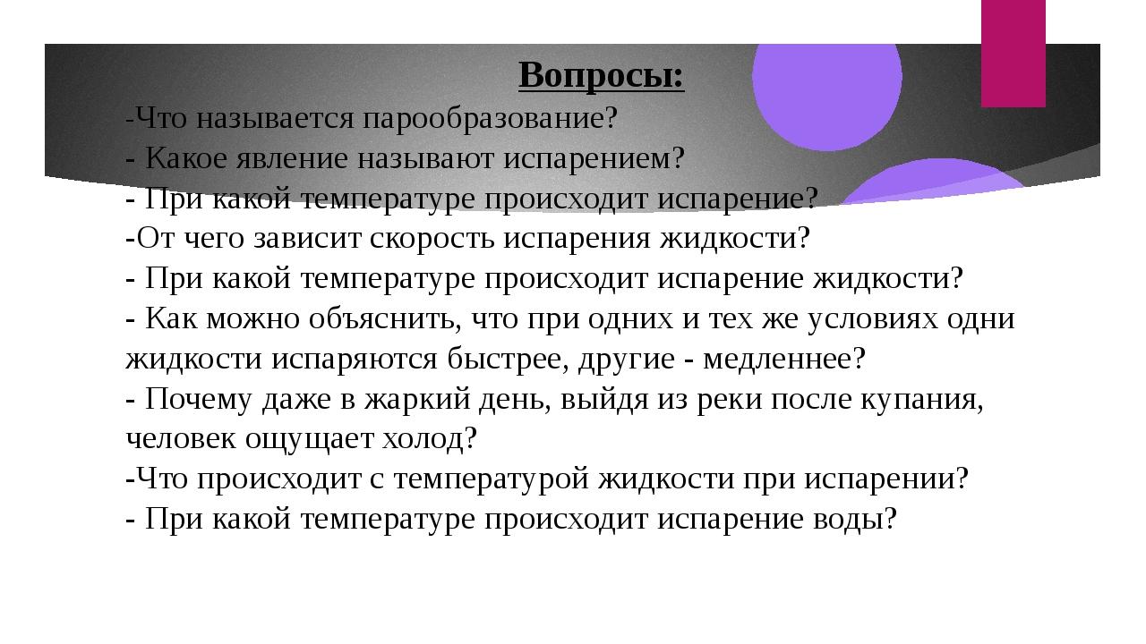 Вопросы: -Что называется парообразование? - Какое явление называют испарением...