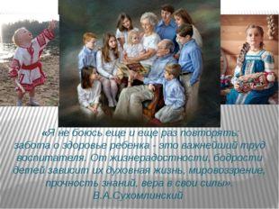 «Я не боюсь еще и еще раз повторять: забота о здоровье ребенка - это важнейш