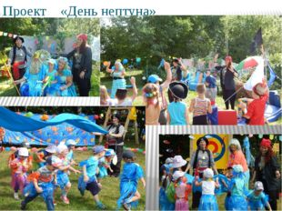 Проект «День нептуна»