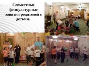 Совместные физкультурные занятия родителей с детьми.