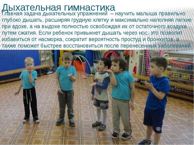 Дыхательная гимнастика Главная задача дыхательных упражнений – научить малыша...