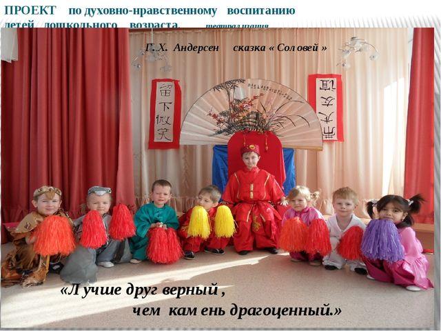 ПРОЕКТ по духовно-нравственному воспитанию детей дошкольного возраста. театра...