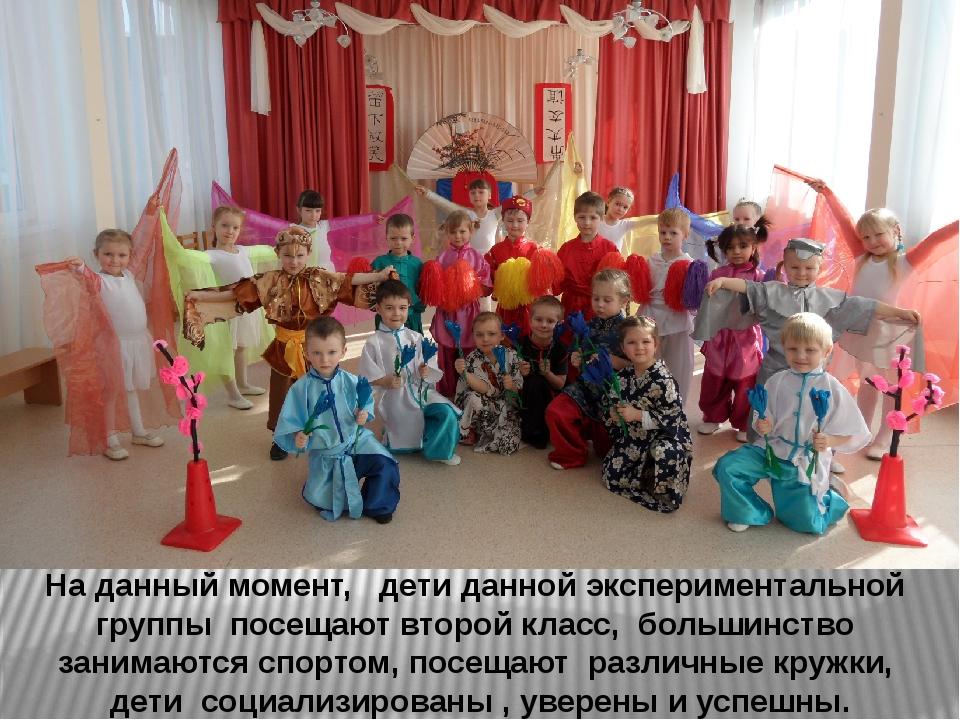 На данный момент, дети данной экспериментальной группы посещают второй класс...
