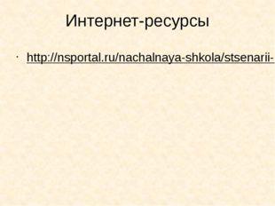 Интернет-ресурсы http://nsportal.ru/nachalnaya-shkola/stsenarii-prazdnikov/zd