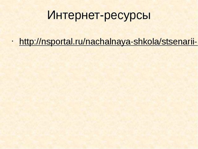 Интернет-ресурсы http://nsportal.ru/nachalnaya-shkola/stsenarii-prazdnikov/zd...