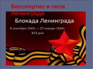 Бессмертие и сила Ленинграда
