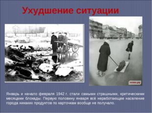 Ухудшение ситуации Январь и начало февраля 1942г. стали самыми страшными, кр
