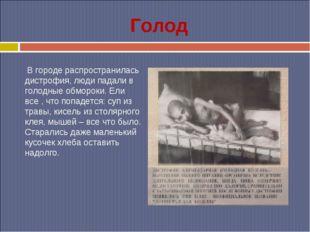Голод В городе распространилась дистрофия, люди падали в голодные обмороки. Е