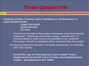 План фашистов Сначала мы блокируем Ленинград и разрушаем город артиллерией и