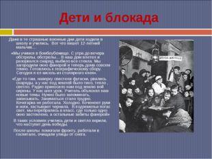 Дети и блокада Даже в те страшные военные дни дети ходили в школу и учились.